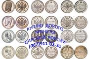 Куплю монеты,  дорого,  старинные,  царские,  РСФСР