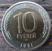 Монета 10 рублей 1991 года