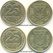 Продам монету 25 копеек 1992 года,  итальянский чекан.