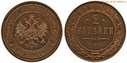Монету медь 2 копейки 1913г. Российской Империи в идеальном состоянии