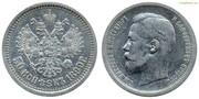Продаю монету 1899г.