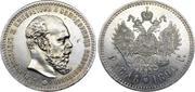 Скупка монет царской России ,  стоимость монет царской России.