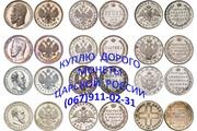 Куплю дорого монети України!