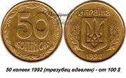 Продам монеты украинские и СССР разных годов