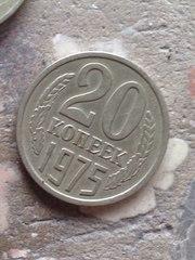 20 копеек 1975г