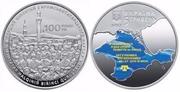 Монета 100-летие первого Курултая крымскотатарского народа 5 грн.