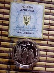 Срiбна монета Благовiщення