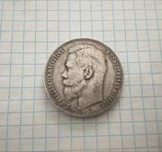 Монета эпохи Николая    (1894-1917)